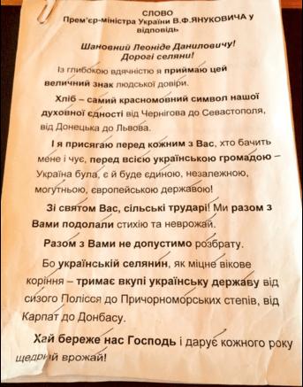 """В сети показали герб и """"проффесорские"""" дипломы Януковича: фоторепортаж из Межигорья"""