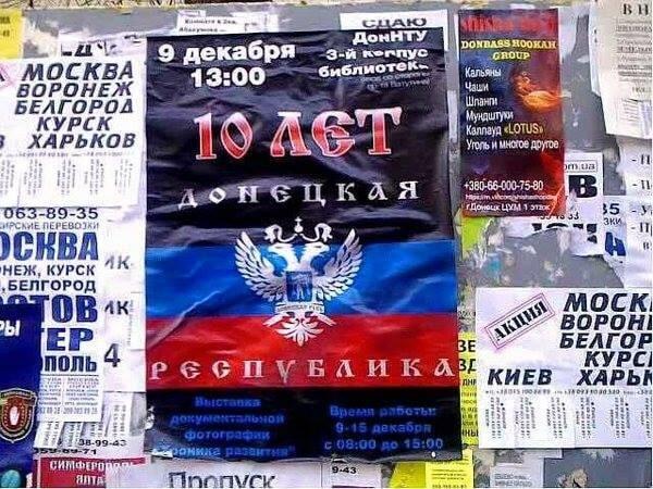 """Рік за десять. У """"ДНР"""" відсвяткували ювілей республіки"""