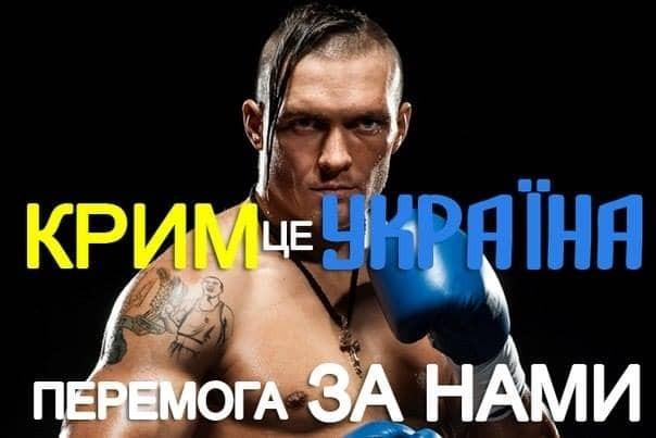"""""""На колени перед Украиной"""": соцсети взорвала эффектная победа Усика"""