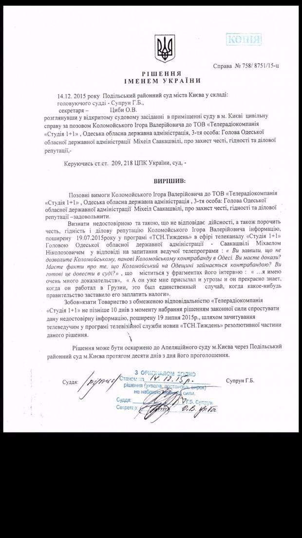 Саакашвили проиграл суд Коломойскому: документ
