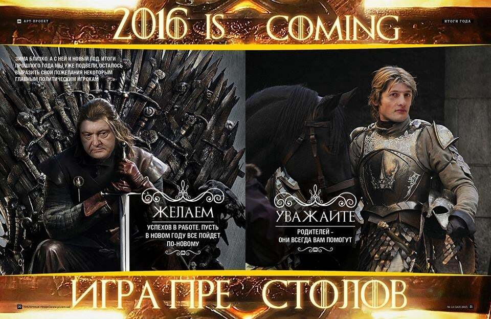 """Путін-зомбі і король півночі Порошенко: політики приміряли образи """"Гри престолів"""""""
