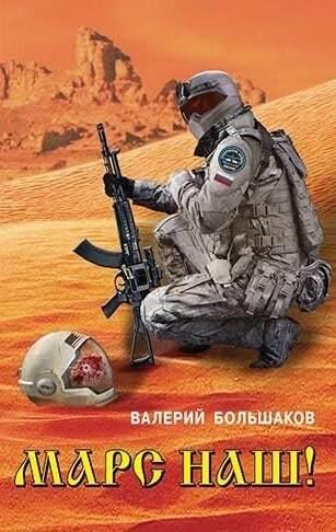"""""""Марснаш"""": у Росії написали книгу про космічну війну за Батьківщину"""