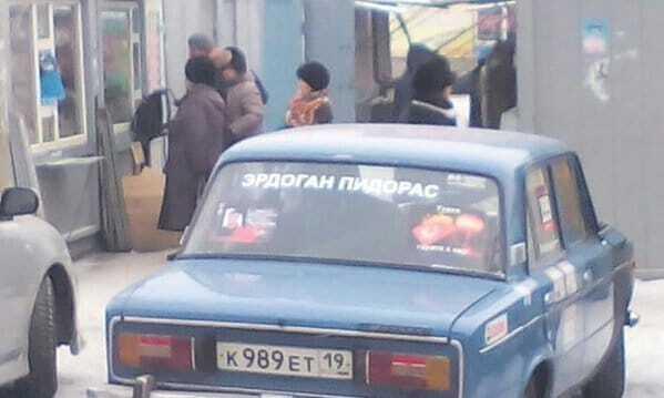 """""""Ердоган під*рас"""": у Криму відмічено """"патріотичне"""" авто"""