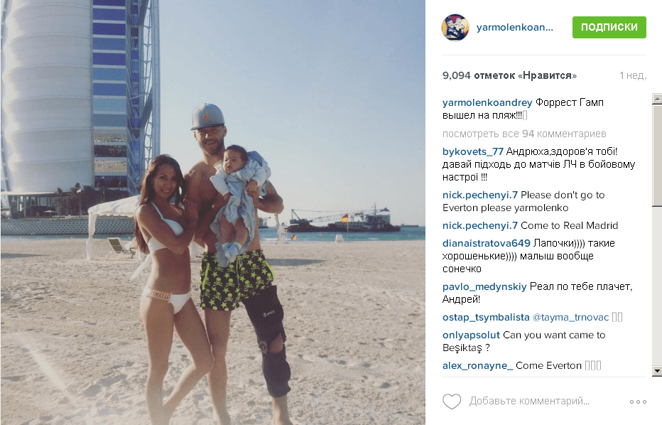 """""""Форест Гамп"""": Ярмоленко показал, как ему приходится мучаться на пляже в Дубае"""