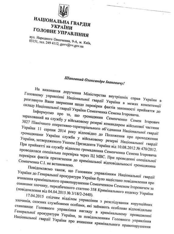 Семенченко лишили звания майора Нацгвардии - соцсети