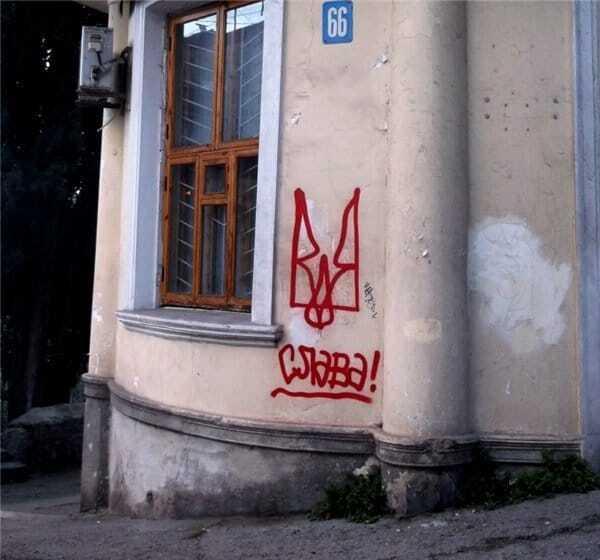 """""""Бендери не сплять"""": у Ялті помічено патріотичне графіті"""