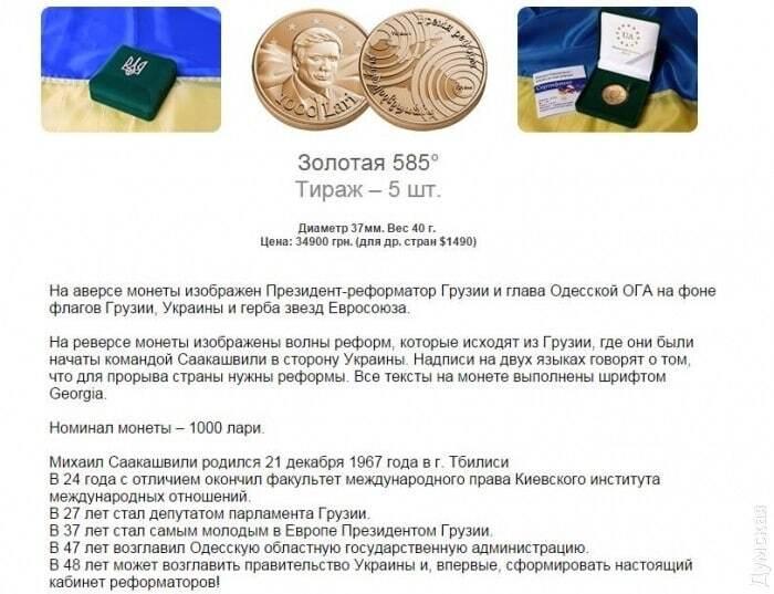 """""""Монета реформаторів"""": лик Саакашвілі увічнили в металі"""