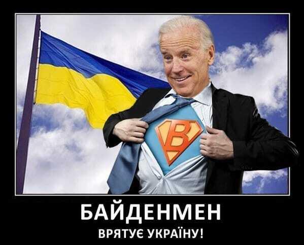 Фотожаби на візит Байдена в Україну підірвали мережу