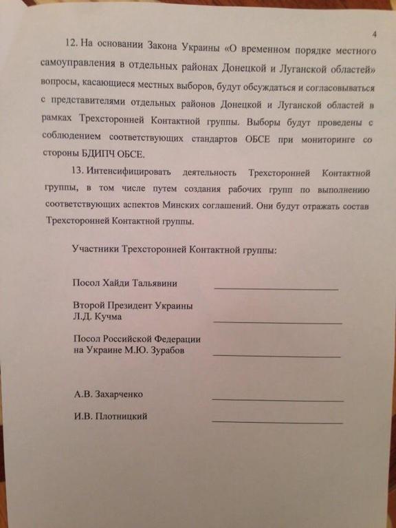 Опубликованы подписанные в Минске документы