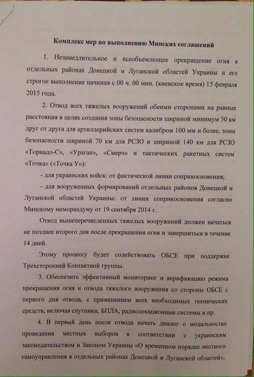 Итоги минских переговоров: комментарии, документы и карта буферной зоны