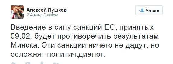 ЄС вирішив таки розширити санкції: Росія обіцяє ускладнити політичний діалог