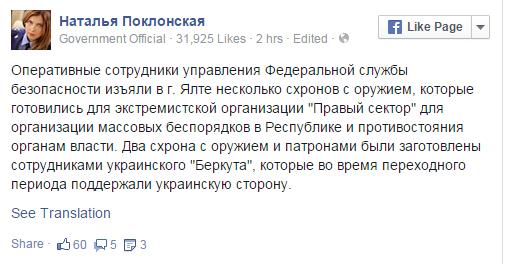 """Крымская прокурор-няша нашла в Ялте тайники с оружием для """"Правого сектора"""""""