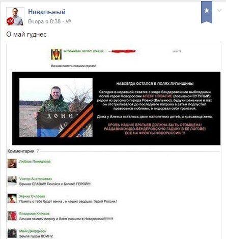 """Спільники бойовиків видали Яроша, Навального і актора """"Ігри престолів"""" за загиблих """"героїв"""" Новоросії """""""