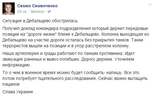Террористы расстреливают украинских военных, отходящих из Дебальцево: опубликованы фото