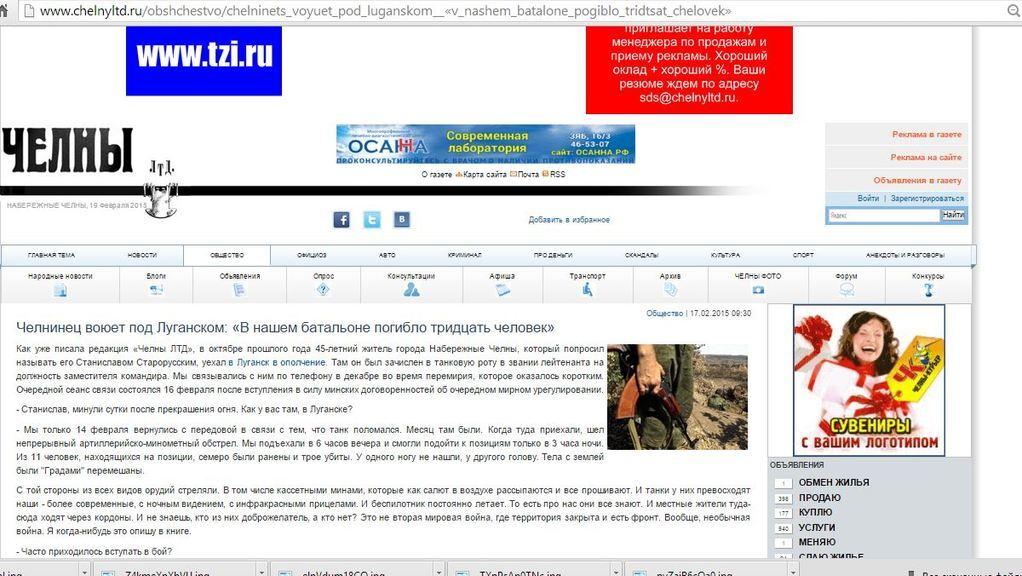 Танкист-наемник из Татарстана: украинская армия превосходит нашу, мы мрем десятками
