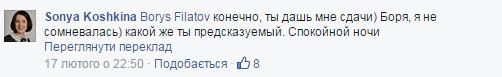 """""""Задвіну по пиці"""" і """"пох ... лайки"""": Філатов і Кошкіна обмінялися люб'язностями"""