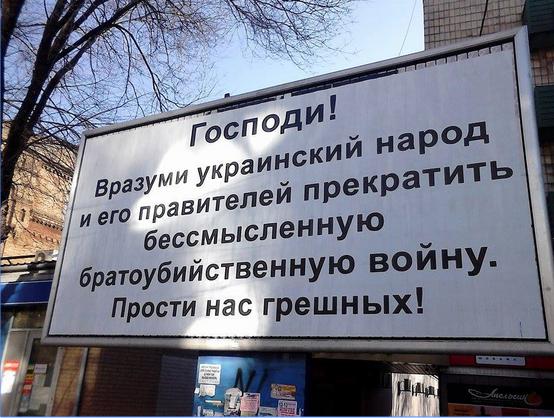 """В Мариуполе появился плакат с призывом остановить """"братоубийственную войну"""": фотофакт"""
