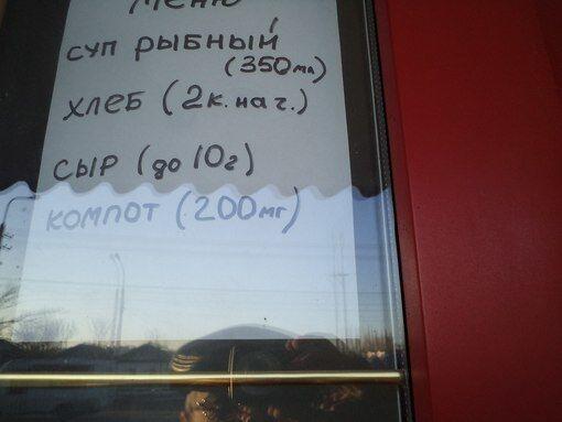"""Два комочка хлеба и юшка: появилось фото меню """"социальной"""" столовой в """"ЛНР"""""""