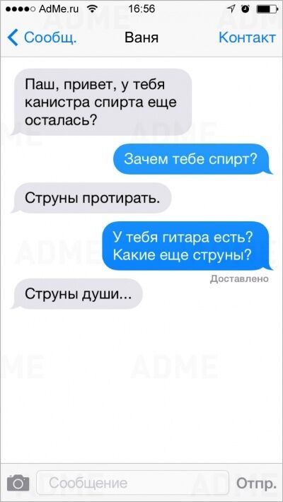 Подборка смешных СМС, которые могут поднять настроение на весь день