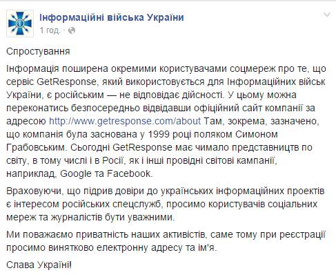"""""""Информвойска Украины"""" опровергли информацию об использовании российского сервиса"""