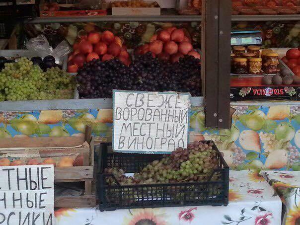 """Приколы нашего рынка: в Одессе предлагают купить """"свежеворованный виноград"""": фотофакт"""
