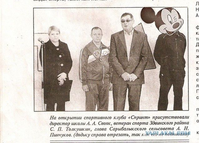 """""""Дядьку справа отрезать"""": фото российского физрука в газете стало хитом интернета"""