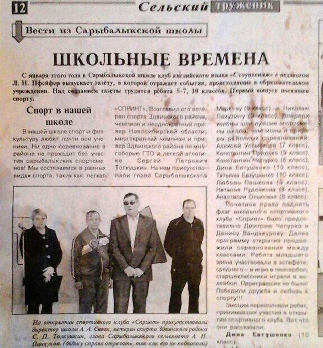 """""""Дядьку праворуч відрізати"""": фото російського фізрука в газеті стало хітом інтернету"""