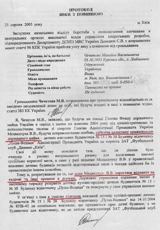 Кому перешел дорогу Чечетов: опубликованы документы с его показаниями против Кучмы, Януковича, Ефремова и Медведчука - СМИ