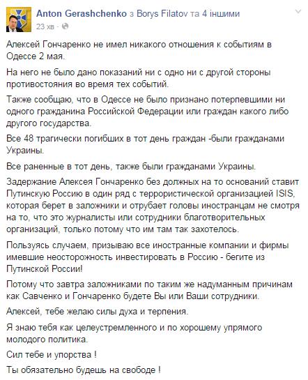 В МВД объяснили всю абсурдность обвинения Гончаренко в причастности к одесской трагедии