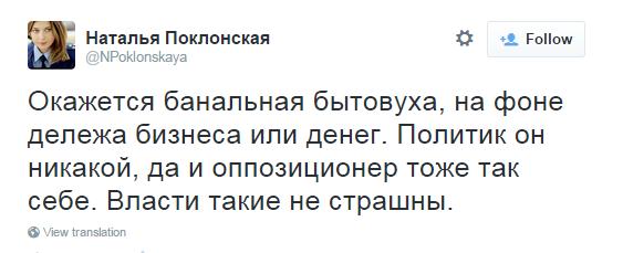 Крымская прокурор-няша посмеялась над убийством Немцова