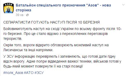 """Террористы после 10 марта готовят полномасштабное наступление по всему фронту - """"Азов"""""""