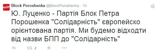"""""""Блок Петра Порошенко"""" снова сменит название"""