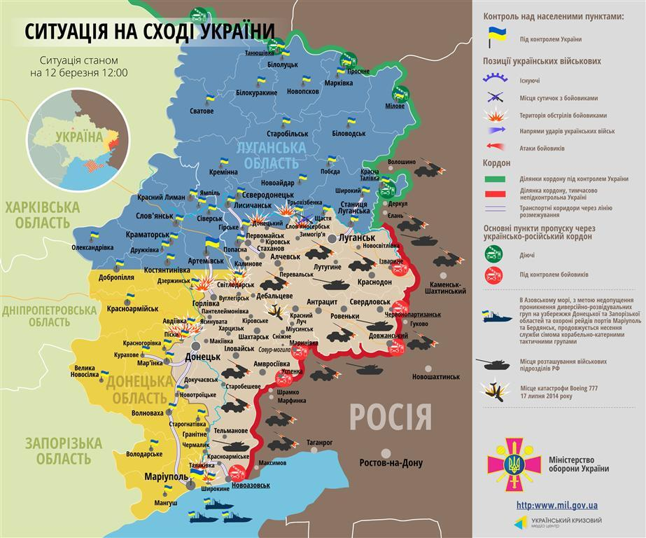 Опубликована актуальная карта АТО