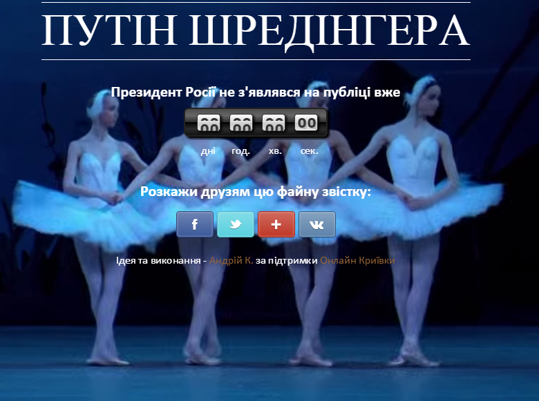 В сети появился сайт для отсчета времени исчезновения Путина