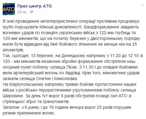 Террористы обстреляли силы АТО из тяжелой артиллерии