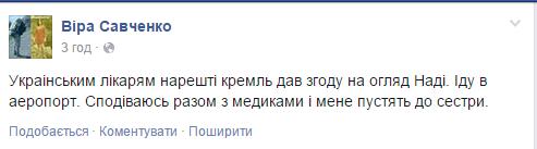 Кремль разрешил украинским врачам осмотреть Савченко
