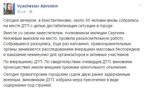 Винуватців ДТП у Костянтинівці взяли під варту