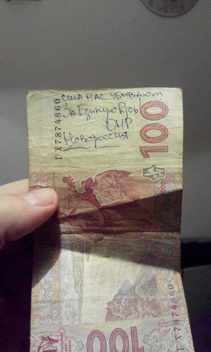 На Прикарпатье банкомат выдал меченые террористами купюры: фотофакт