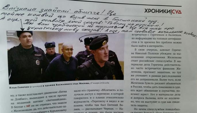 """Савченко узнала на фото оскорблявшего ее конвоира. Ему """"скоро передадут привет"""""""