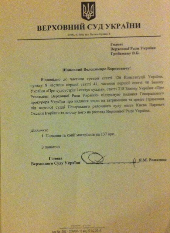 Глава ВСУ одобрил арест трех судей Печерского суда: фото документов