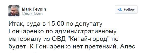 У полиции нет претензий к Гончаренко: нардепу разрешили покинуть территорию России, когда он пожелает