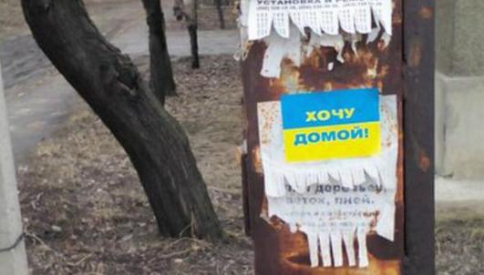 """""""Хочу домой!"""". В оккупированном Луганске появились патриотические надписи: фотофакты"""