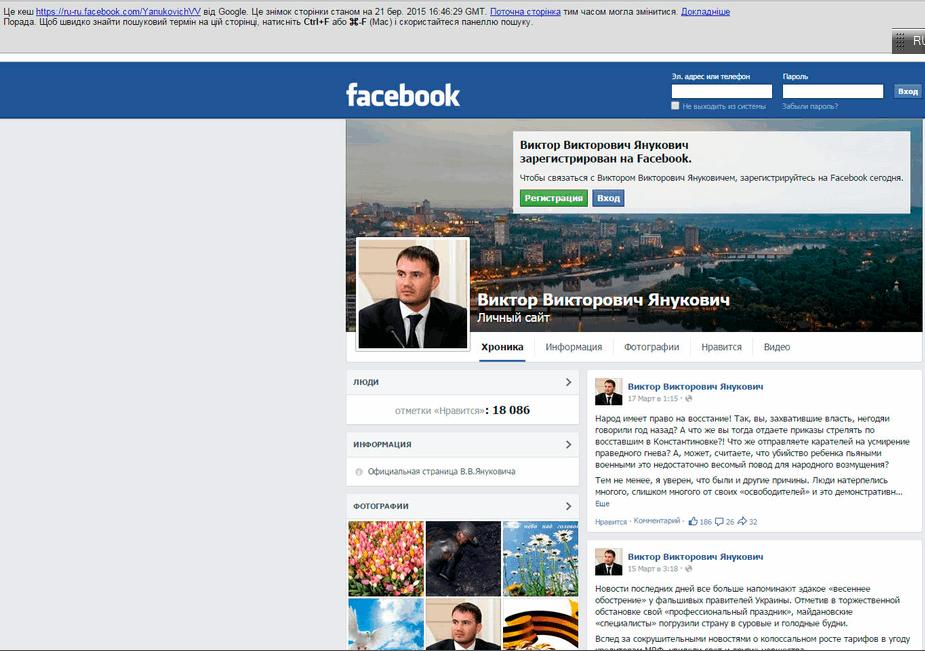 В Facebook удалили страницу Януковича-младшего: фотофакт