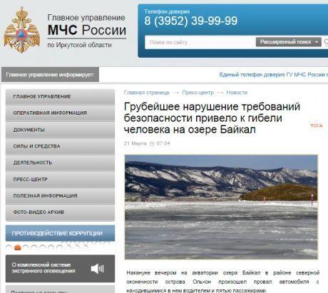 С сайта МЧС России исчезла новость о гибели на Байкале
