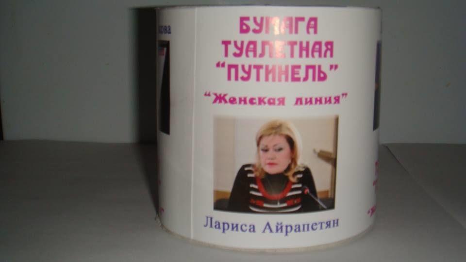 """""""Путинель"""": креативные луганчане сделали вату и туалетную бумагу с """"героями ЛНР"""""""