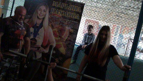 """Світова рекордсменка вирішила підтримати терористів """"ДНР"""""""