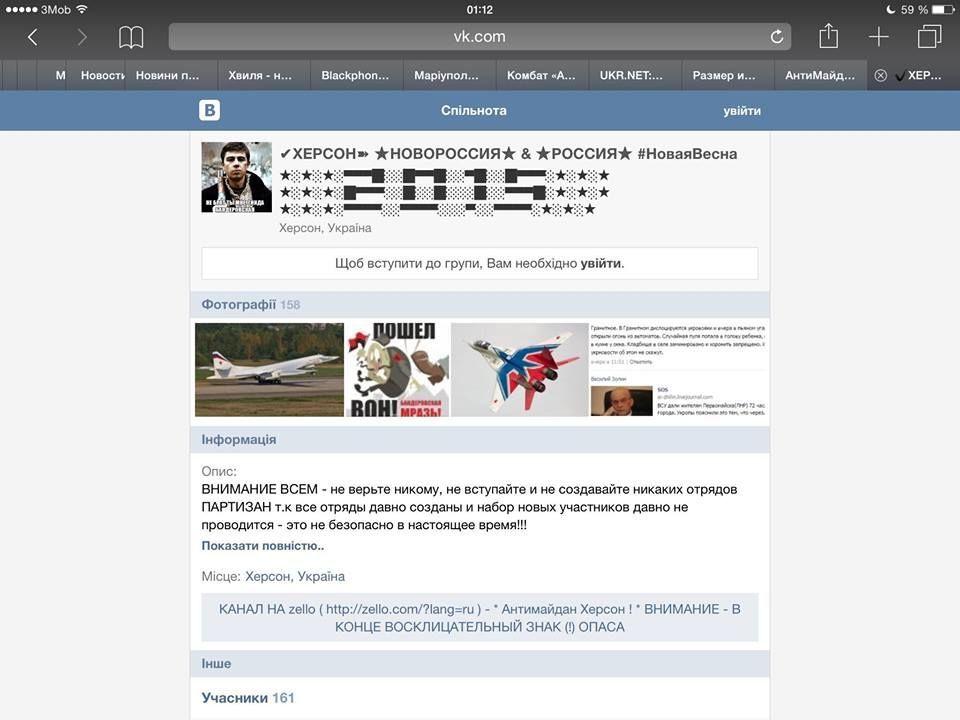 """В российских соцсетях началась подготовка к """"новой русской весне"""""""