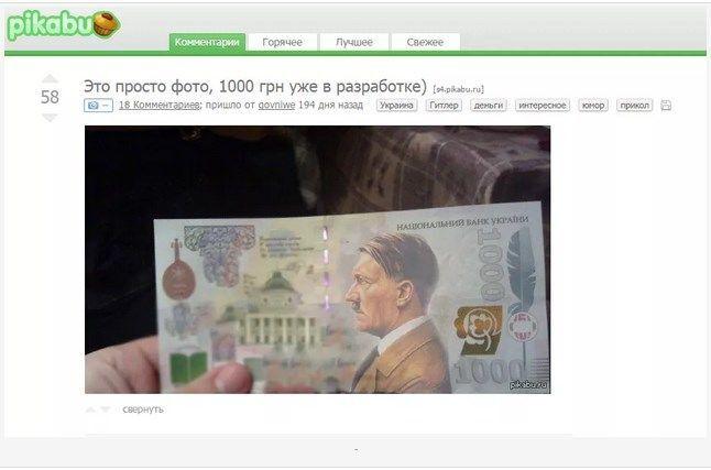 """Кремлевские пропагандисты показали вместо писателя Кулиша """"Гитлера на гривне"""": фотофакт"""