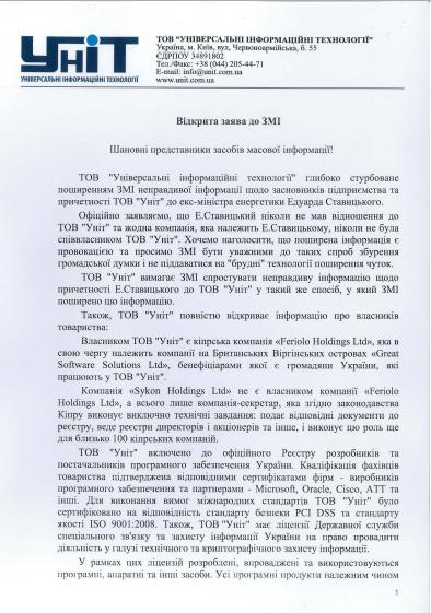 """Ставицкий никогда не имел отношения к """"Универсальным информтехнологиям"""" - компания"""