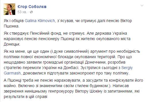 Украина до сих пор насчитывает прокурорскую пенсию Пшонке: официальный документ